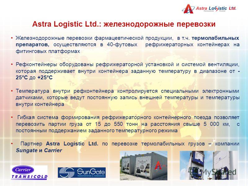 Astra Logistic Ltd.: железнодорожные перевозки Железнодорожные перевозки фармацевтической продукции, в т.ч. термолабильных препаратов, осуществляются в 40-футовых рефрижераторных контейнерах на фитинговых платформах Рефконтейнеры оборудованы рефрижер
