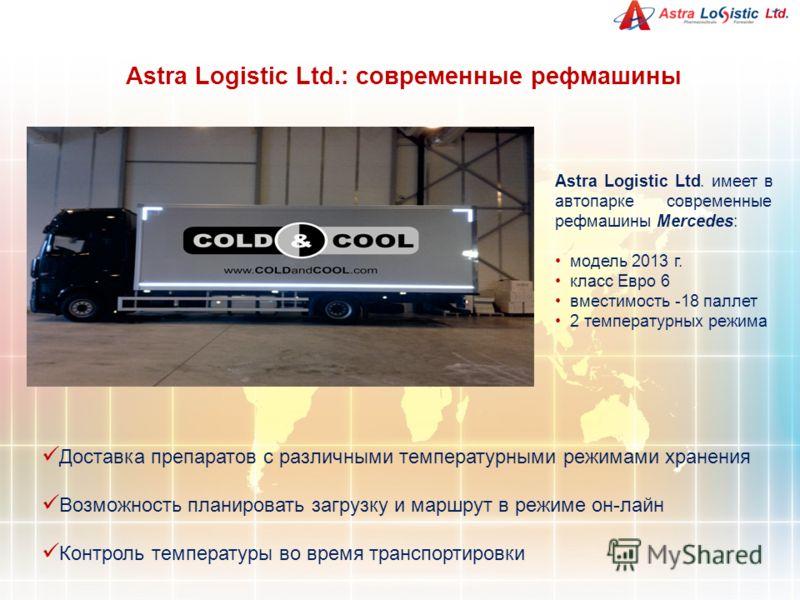 Astra Logistic Ltd.: современные рефмашины Astra Logistic Ltd. имеет в автопарке современные рефмашины Mercedes: модель 2013 г. класс Евро 6 вместимость -18 паллет 2 температурных режима Доставка препаратов с различными температурными режимами хранен