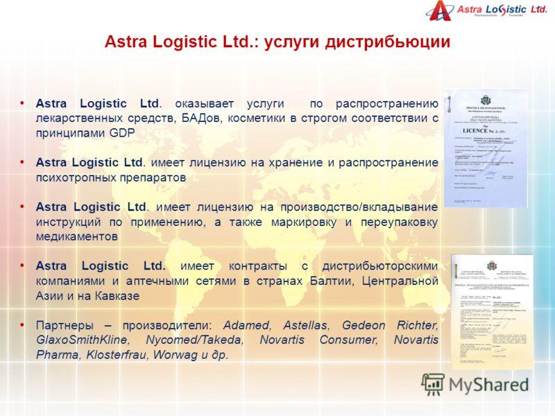 Astra Logistic Ltd.: услуги дистрибьюции Astra Logistic Ltd. оказывает услуги по распространению лекарственных средств, БАДов, косметики в строгом соответствии с принципами GDP Astra Logistic Ltd. имеет лицензию на хранение и распространение психотро