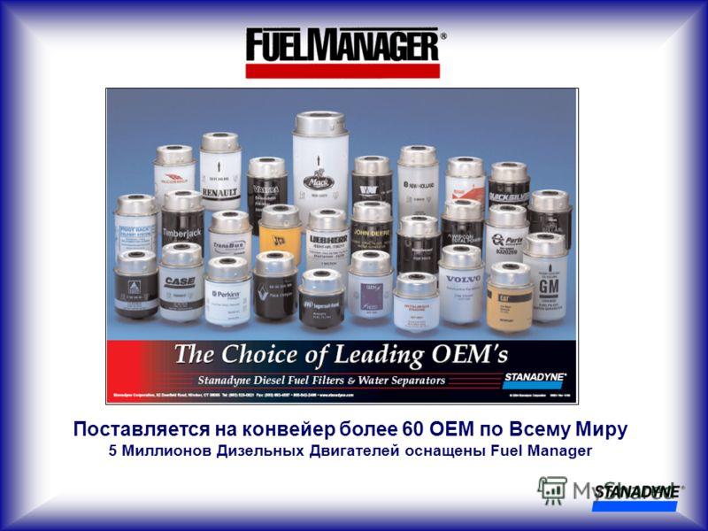 Поставляется на конвейер более 60 OEM по Всему Миру 5 Миллионов Дизельных Двигателей оснащены Fuel Manager