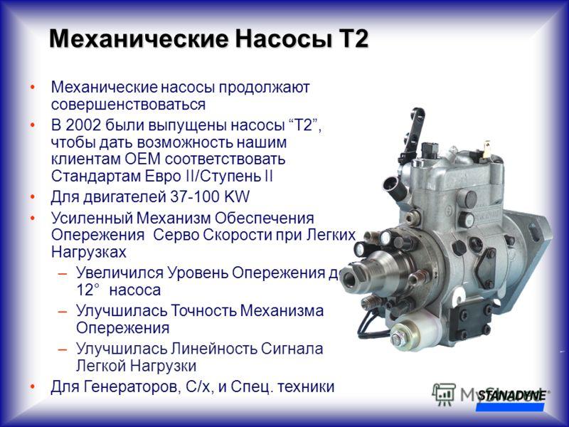 Механические Насосы T2 Механические насосы продолжают совершенствоваться В 2002 были выпущены насосы T2, чтобы дать возможность нашим клиентам OEM соответствовать Стандартам Евро II/Ступень II Для двигателей 37-100 KW Усиленный Механизм Обеспечения О