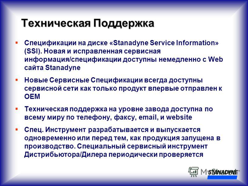 Техническая Поддержка Спецификации на диске «Stanadyne Service Information» (SSI). Новая и исправленная сервисная информация/спецификации доступны немедленно с Web сайта Stanadyne Новые Сервисные Спецификации всегда доступны сервисной сети как только