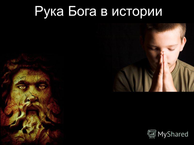 Рука Бога в истории