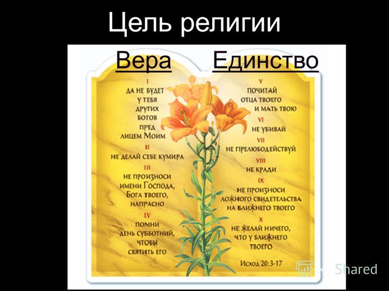 Цель религии ВераЕдинство