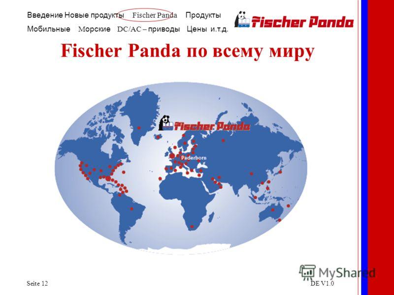 Введение Новые продукты Fischer Panda Продукты Мобильные M орские DC/AC – приводы Цены и.т.д. Seite 12DE V1.0 Fischer Panda по всему миру