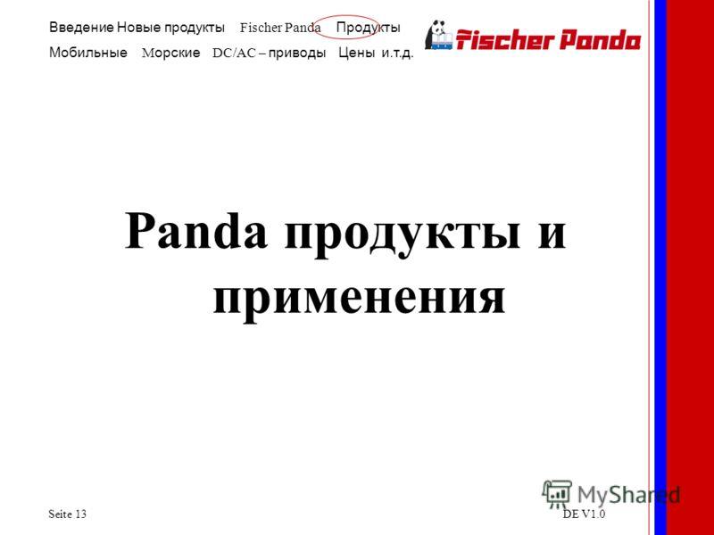 Введение Новые продукты Fischer Panda Продукты Мобильные M орские DC/AC – приводы Цены и.т.д. Seite 13DE V1.0 Panda продукты и применения