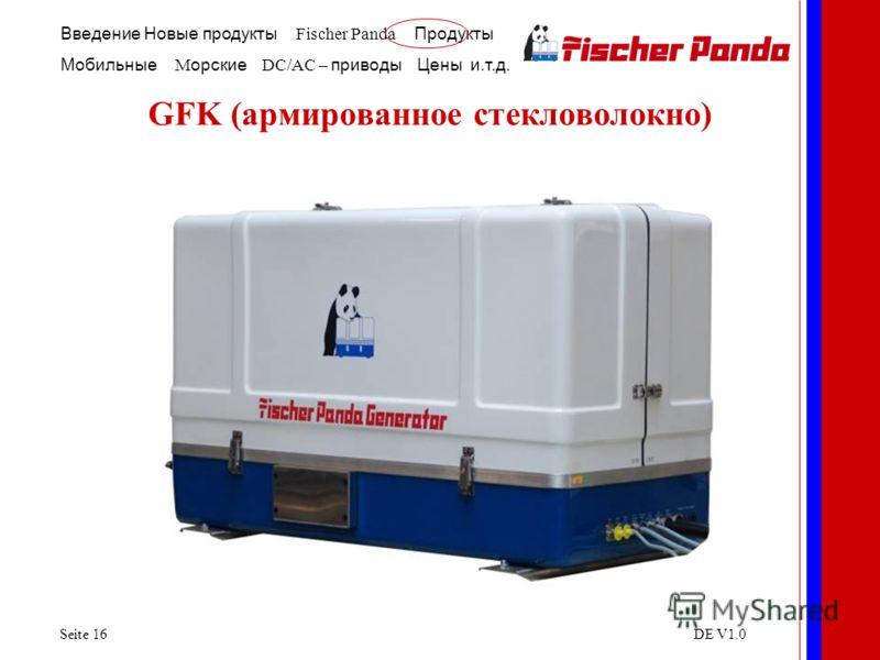 Введение Новые продукты Fischer Panda Продукты Мобильные M орские DC/AC – приводы Цены и.т.д. Seite 16DE V1.0 GFK (армированное стекловолокно)