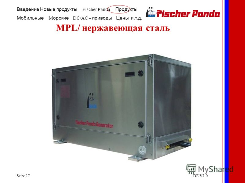 Введение Новые продукты Fischer Panda Продукты Мобильные M орские DC/AC – приводы Цены и.т.д. Seite 17DE V1.0 MPL/ нержавеющая сталь