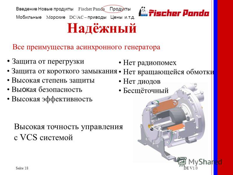 Введение Новые продукты Fischer Panda Продукты Мобильные M орские DC/AC – приводы Цены и.т.д. Seite 18DE V1.0 Надёжный Все преимущества асинхронного генератора Высокая точность управления с VCS системой Защита от перегрузки Защита от короткого замыка
