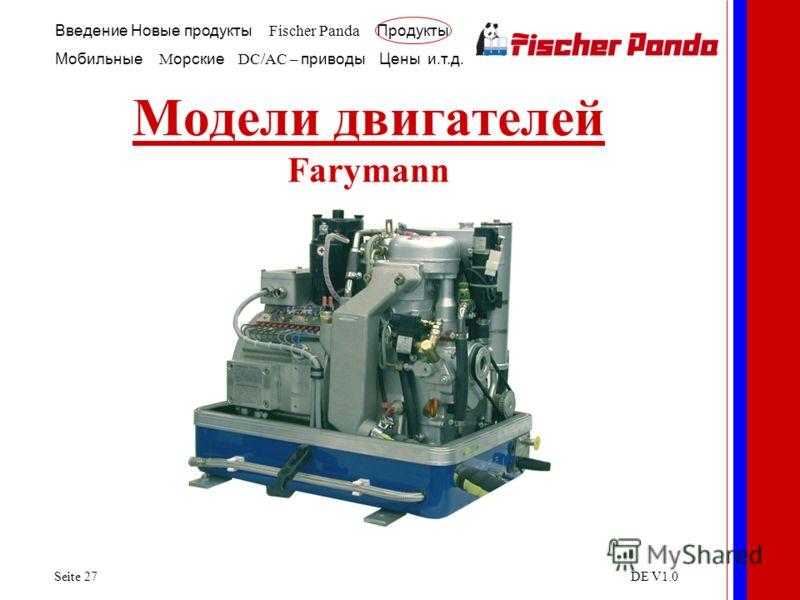 Введение Новые продукты Fischer Panda Продукты Мобильные M орские DC/AC – приводы Цены и.т.д. Seite 27DE V1.0 Модели двигателей Farymann