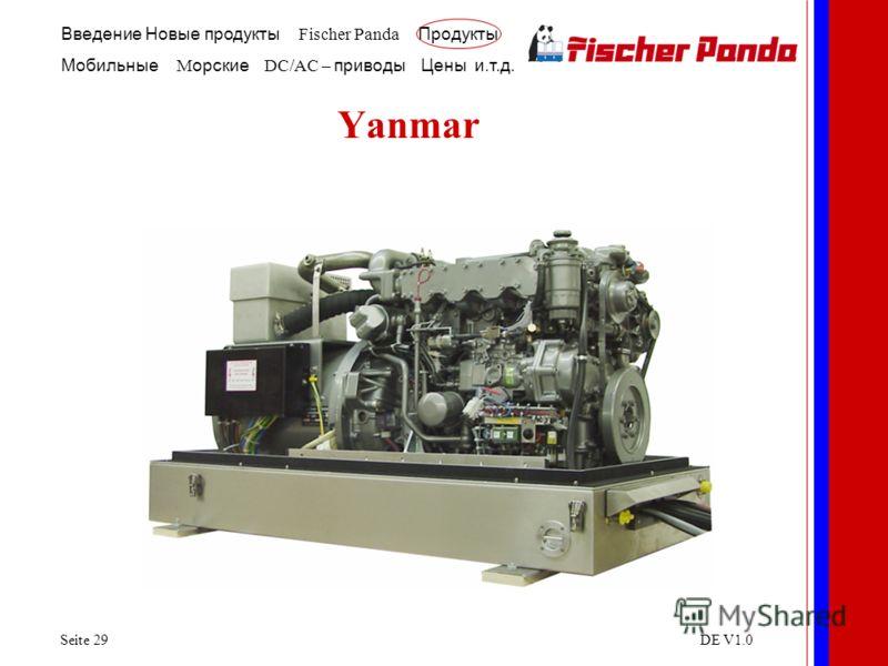 Введение Новые продукты Fischer Panda Продукты Мобильные M орские DC/AC – приводы Цены и.т.д. Seite 29DE V1.0 Yanmar