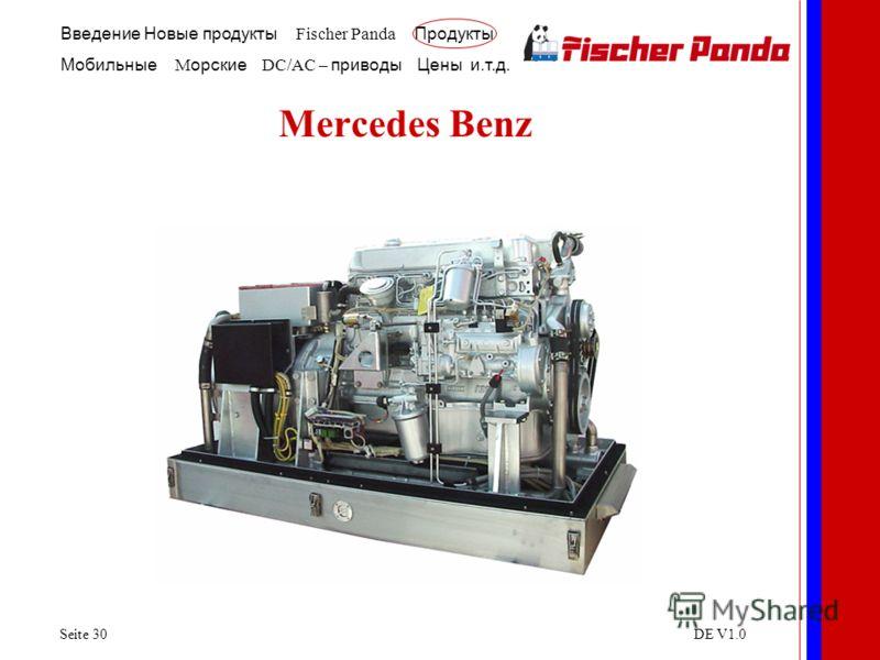 Введение Новые продукты Fischer Panda Продукты Мобильные M орские DC/AC – приводы Цены и.т.д. Seite 30DE V1.0 Mercedes Benz