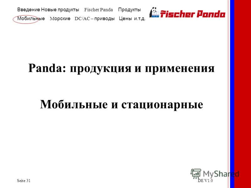 Введение Новые продукты Fischer Panda Продукты Мобильные M орские DC/AC – приводы Цены и.т.д. Seite 31DE V1.0 Panda: продукция и применения Мобильные и стационарные