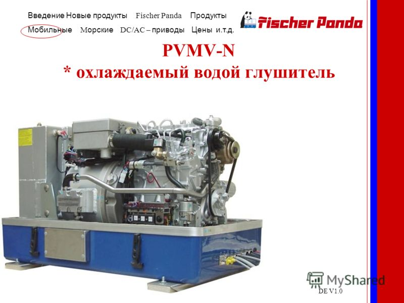 Введение Новые продукты Fischer Panda Продукты Мобильные M орские DC/AC – приводы Цены и.т.д. Seite 32DE V1.0 PVMV-N * охлаждаемый водой глушитель