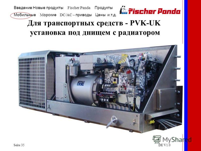 Введение Новые продукты Fischer Panda Продукты Мобильные M орские DC/AC – приводы Цены и.т.д. Seite 35DE V1.0 Для транспортных средств - PVK-UK установка под днищем с радиатором