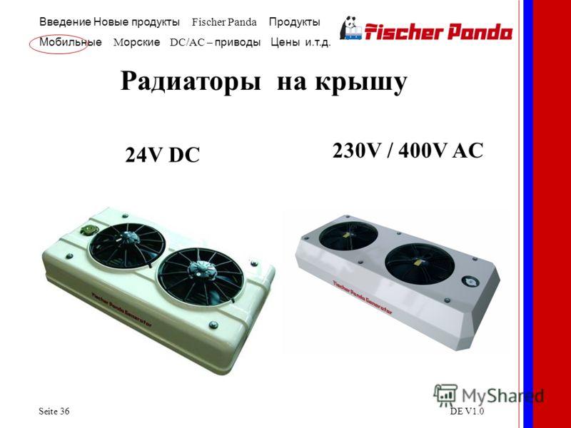 Введение Новые продукты Fischer Panda Продукты Мобильные M орские DC/AC – приводы Цены и.т.д. Seite 36DE V1.0 24V DC 230V / 400V AC Радиаторы на крышу