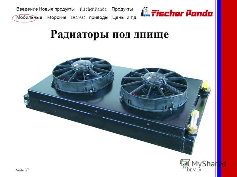 Введение Новые продукты Fischer Panda Продукты Мобильные M орские DC/AC – приводы Цены и.т.д. Seite 37DE V1.0 Радиаторы под днище