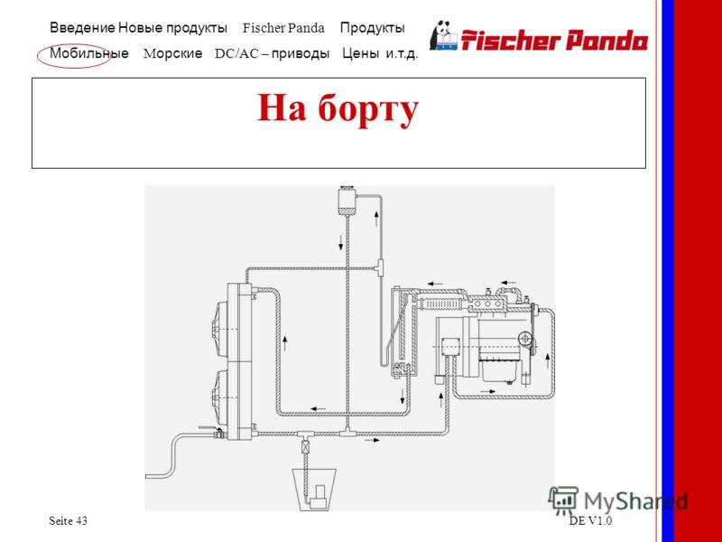 Введение Новые продукты Fischer Panda Продукты Мобильные M орские DC/AC – приводы Цены и.т.д. Seite 43DE V1.0 На борту