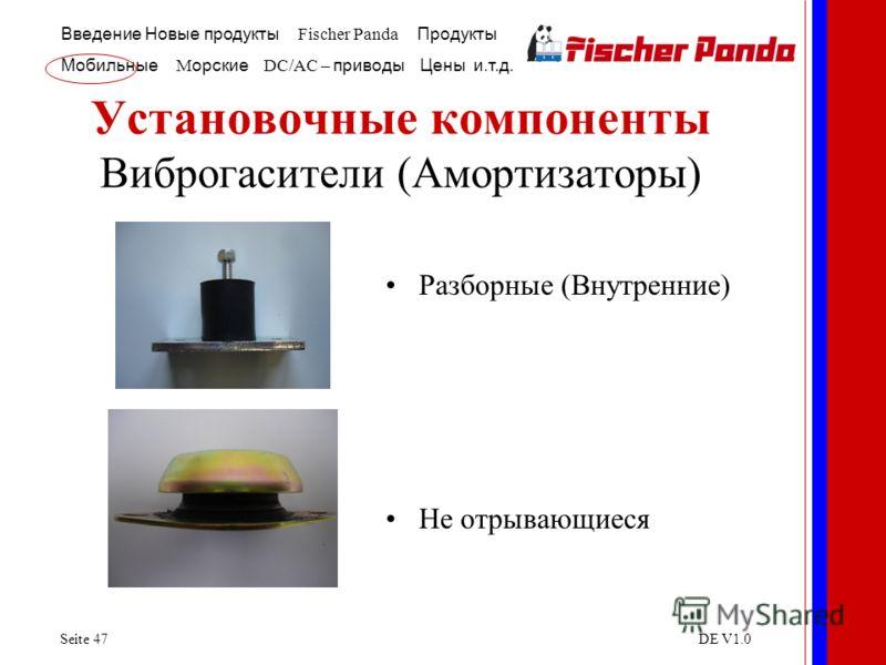 Введение Новые продукты Fischer Panda Продукты Мобильные M орские DC/AC – приводы Цены и.т.д. Seite 47DE V1.0 Установочные компоненты Виброгасители (Амортизаторы) Разборные (Внутренние) Не отрывающиеся