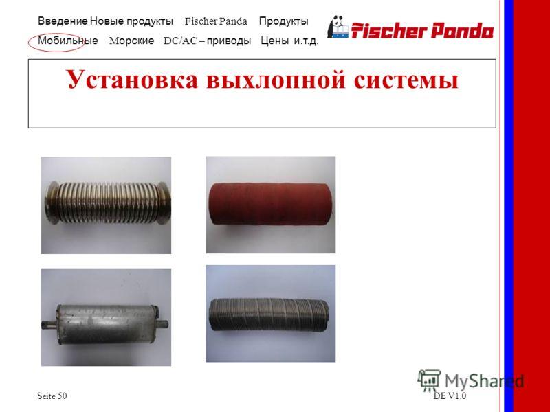 Введение Новые продукты Fischer Panda Продукты Мобильные M орские DC/AC – приводы Цены и.т.д. Seite 50DE V1.0 Установка выхлопной системы