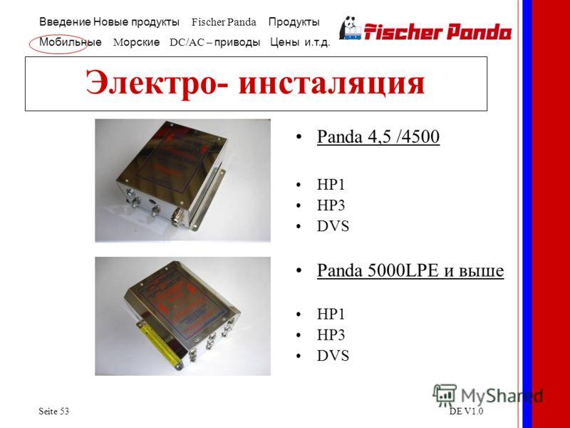 Введение Новые продукты Fischer Panda Продукты Мобильные M орские DC/AC – приводы Цены и.т.д. Seite 53DE V1.0 Panda 4,5 /4500 HP1 HP3 DVS Panda 5000LPE и выше HP1 HP3 DVS Электро- инсталяция