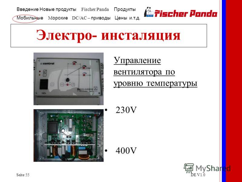 Введение Новые продукты Fischer Panda Продукты Мобильные M орские DC/AC – приводы Цены и.т.д. Seite 55DE V1.0 Управление вентилятора по уровню температуры 230V 400V Электро- инсталяция