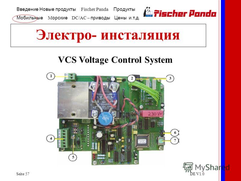 Введение Новые продукты Fischer Panda Продукты Мобильные M орские DC/AC – приводы Цены и.т.д. Seite 57DE V1.0 VCS Voltage Control System Электро- инсталяция