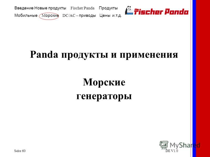 Введение Новые продукты Fischer Panda Продукты Мобильные M орские DC/AC – приводы Цены и.т.д. Seite 60DE V1.0 Panda продукты и применения Морские генераторы