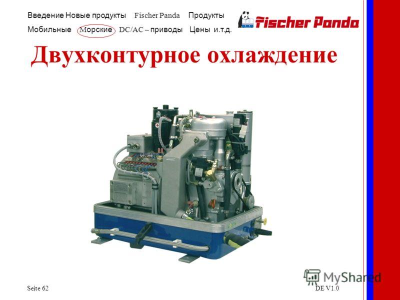 Введение Новые продукты Fischer Panda Продукты Мобильные M орские DC/AC – приводы Цены и.т.д. Seite 62DE V1.0 Двухконтурное охлаждение