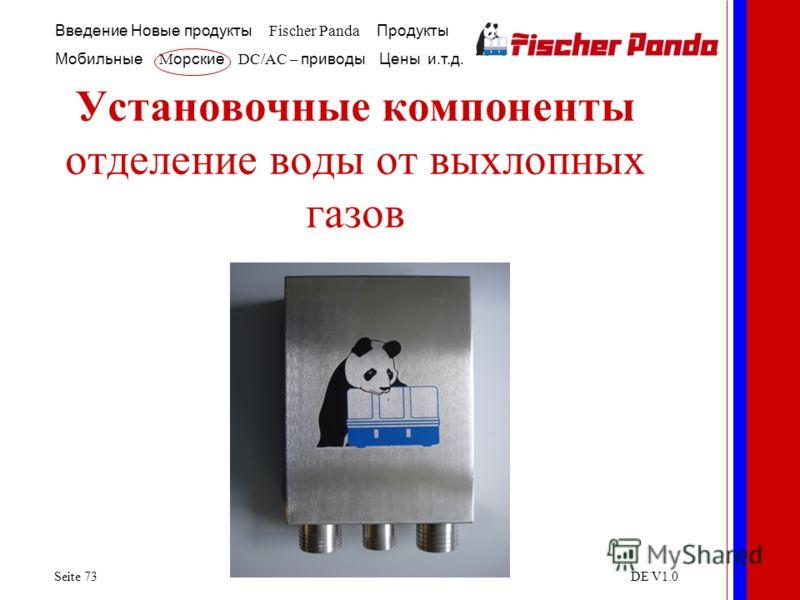 Введение Новые продукты Fischer Panda Продукты Мобильные M орские DC/AC – приводы Цены и.т.д. Seite 73DE V1.0 Установочные компоненты отделение воды от выхлопных газов