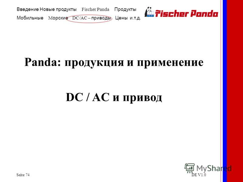 Введение Новые продукты Fischer Panda Продукты Мобильные M орские DC/AC – приводы Цены и.т.д. Seite 74DE V1.0 Panda: продукция и применение DC / AC и привод