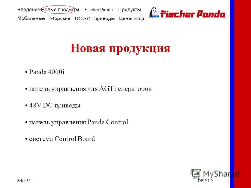 Введение Новые продукты Fischer Panda Продукты Мобильные M орские DC/AC – приводы Цены и.т.д. Seite 85DE V1.0 Новая продукция Panda 4000i панель управления для AGT генераторов 48V DC приводы панель управления Panda Control система Control Board