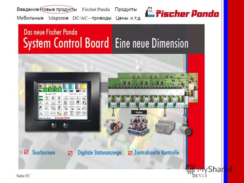 Введение Новые продукты Fischer Panda Продукты Мобильные M орские DC/AC – приводы Цены и.т.д. Seite 92DE V1.0