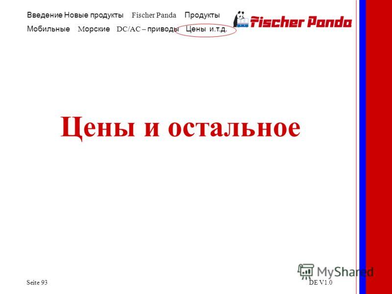 Введение Новые продукты Fischer Panda Продукты Мобильные M орские DC/AC – приводы Цены и.т.д. Seite 93DE V1.0 Цены и остальное