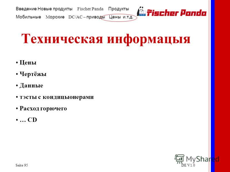 Введение Новые продукты Fischer Panda Продукты Мобильные M орские DC/AC – приводы Цены и.т.д. Seite 95DE V1.0 Техническая информацыя Цены Чертёжы Данные тэсты с кондицыонерами Расход горючего … CD