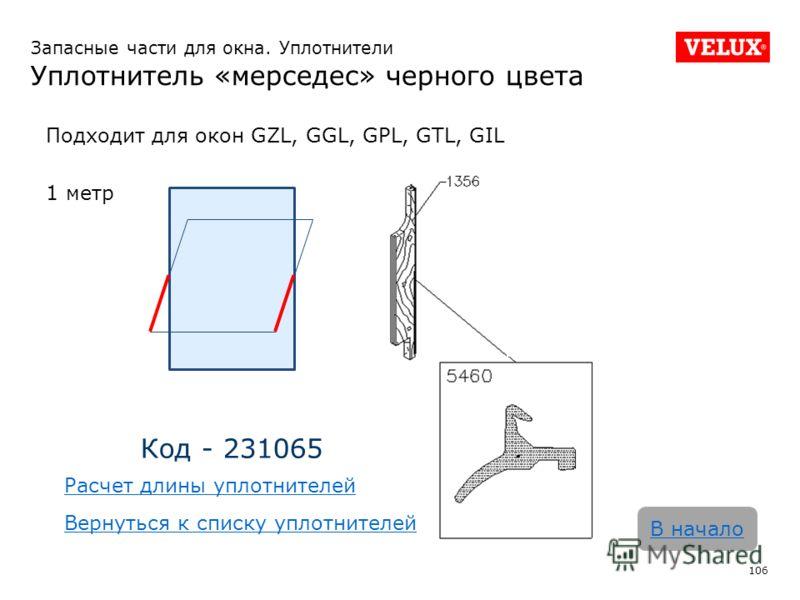 Запасные части для окна. Уплотнители Уплотнитель «мерседес» черного цвета 106 В начало Код - 231065 Подходит для окон GZL, GGL, GPL, GTL, GIL 1 метр Расчет длины уплотнителей Вернуться к списку уплотнителей