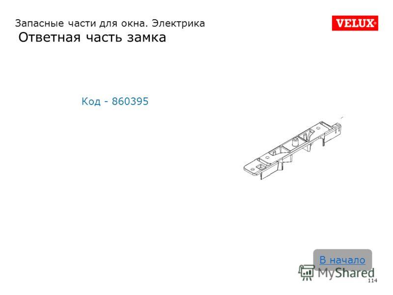 Запасные части для окна. Электрика Ответная часть замка Код - 860395 114 В начало