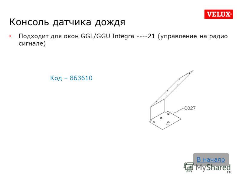 Консоль датчика дождя Подходит для окон GGL/GGU Integra ----21 (управление на радио сигнале) Код – 863610 116 В начало