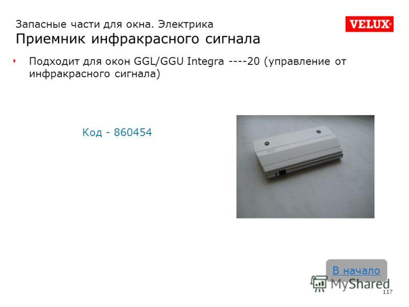 Запасные части для окна. Электрика Приемник инфракрасного сигнала Подходит для окон GGL/GGU Integra ----20 (управление от инфракрасного сигнала) Код - 860454 117 В начало