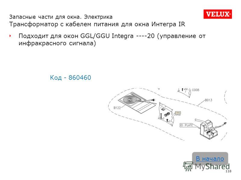 Запасные части для окна. Электрика Трансформатор с кабелем питания для окна Интегра IR Подходит для окон GGL/GGU Integra ----20 (управление от инфракрасного сигнала) Код - 860460 118 В начало