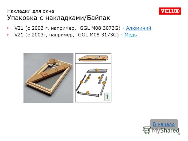 12 В начало Накладки для окна Упаковка с накладками/Байпак V21 (с 2003 г, например, GGL M08 3073G) - АлюминийАлюминий V21 (с 2003г, например, GGL M08 3173G) - МедьМедь