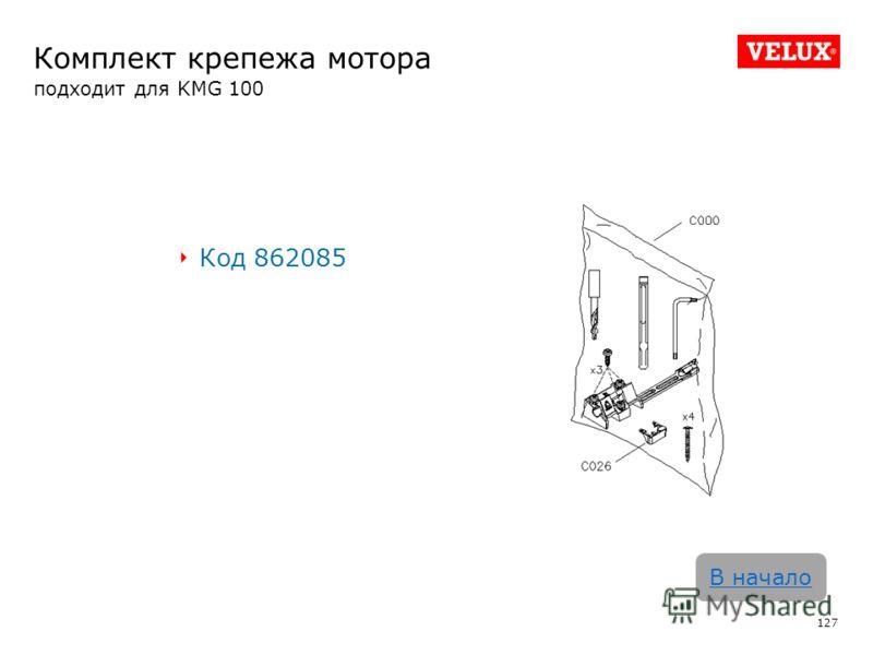 Комплект крепежа мотора подходит для KMG 100 Код 862085 127 В начало