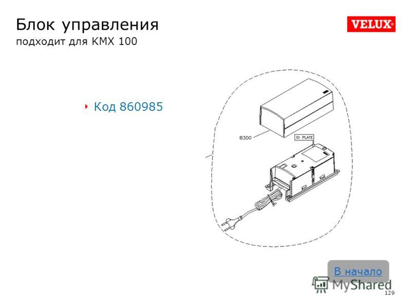 Блок управления подходит для KMX 100 Код 860985 129 В начало
