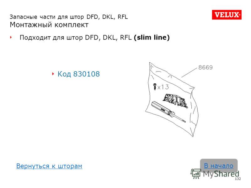 Запасные части для штор DFD, DKL, RFL Монтажный комплект Подходит для штор DFD, DKL, RFL (slim line) Код 830108 132 В начало Вернуться к шторам