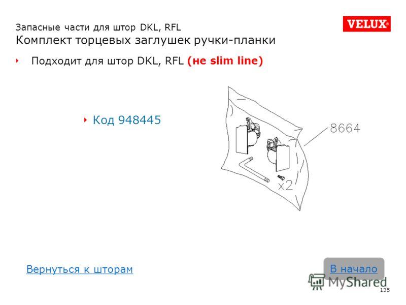 Подходит для штор DKL, RFL (не slim line) Код 948445 135 В начало Запасные части для штор DKL, RFL Комплект торцевых заглушек ручки-планки Вернуться к шторам
