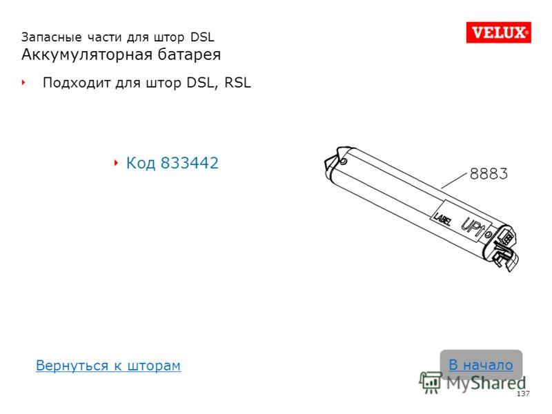 Подходит для штор DSL, RSL Код 833442 137 В начало Запасные части для штор DSL Аккумуляторная батарея Вернуться к шторам