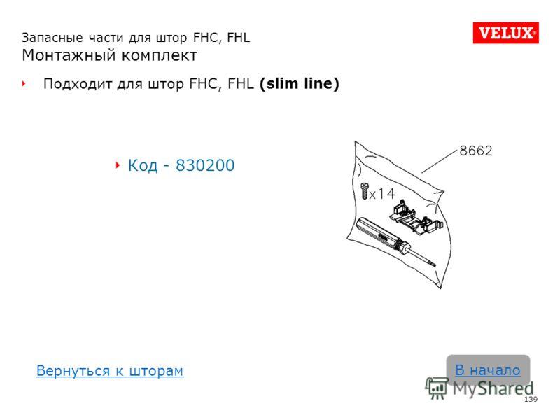 Запасные части для штор FHC, FHL Монтажный комплект Подходит для штор FHC, FHL (slim line) Код - 830200 139 В начало Вернуться к шторам