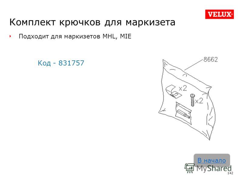 Комплект крючков для маркизета Подходит для маркизетов MHL, MIE Код - 831757 142 В начало