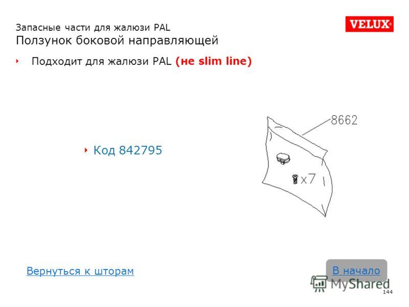 Запасные части для жалюзи PAL Ползунок боковой направляющей Подходит для жалюзи PAL (не slim line) Код 842795 144 В начало Вернуться к шторам
