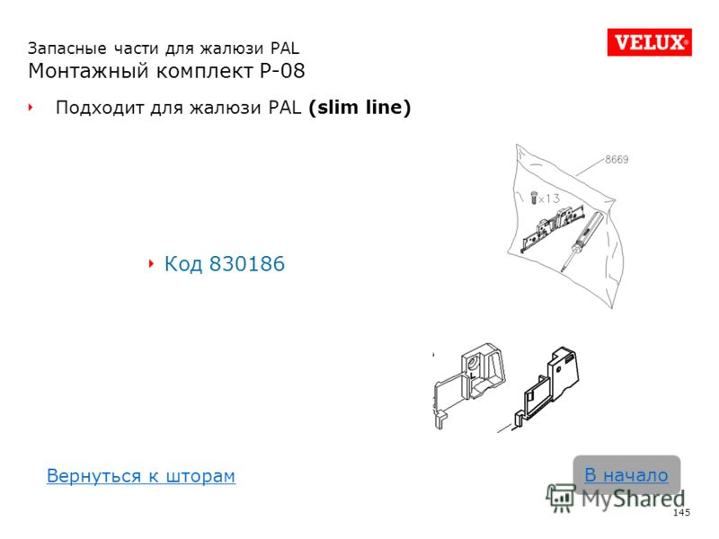 Запасные части для жалюзи PAL Монтажный комплект P-08 Подходит для жалюзи PAL (slim line) Код 830186 145 В начало Вернуться к шторам